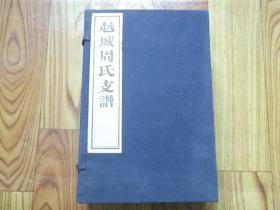 越城周氏支谱(鲁迅族谱)发行量100套 原函6册全