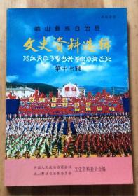 峨山彝族自治县文史资料 第十七辑
