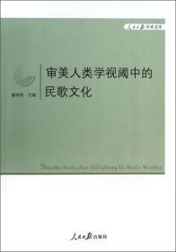 人民日报学术文库:审美人类学视阈中的民歌文化