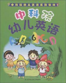 中科院幼儿英语系列教材 中科院幼儿英语(6)
