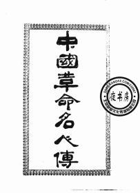 中国革命名人传-(复印本)