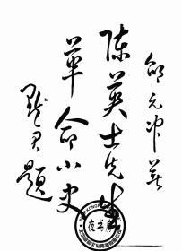 陈英士先生革命小史-(复印本)