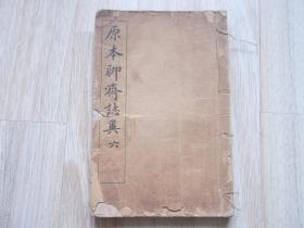 原本加批聊斋志异 六(卷11-12)