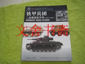 铁甲兵团 二战德国装甲师 1939 -1945