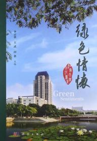 江南大学文化书系:绿色情怀