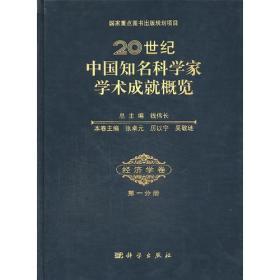 20世纪中国知名科学家学术成就概览 经济学卷(第一分册)