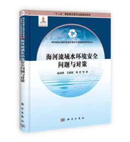 海河流域水循环演变机理与水资源高效利用丛书:海河流域水环境安全问题与对策