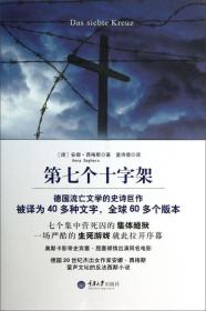 第七个十字架