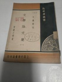 文学论文集  一  1935