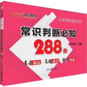 中公版·公务员联考提分系列:常识判断必知288条