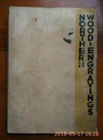 北方木刻,民国三十六年出版,一版一印,