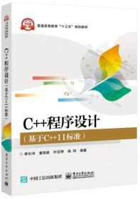 C++程序设计(基于C++11标准)