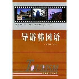 导游韩国语 9787563711062