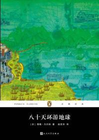 企鹅经典丛书:八十天环游地球(2017年新版)