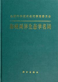 海峡两岸生态学名词  海峡两岸生态学名词工作委员会[编] hai xia liang an