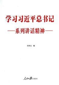 学习习近平总书记系列讲话精神