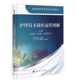 护理技术操作流程图解(上册)(基础、抢救、新技术)/全国高等医药院校规划教材