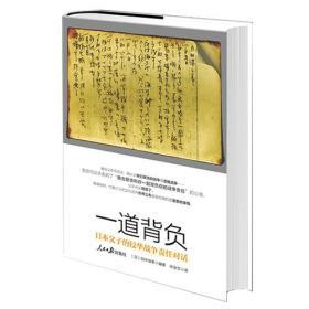 一道背负:日本父子的侵华战争责任对话