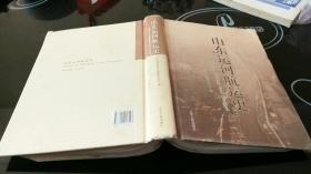 山东运河航运史