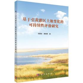 基于引黄灌区土地变化的可持续性评价研究