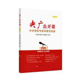 央广公开课:中央党校专家学者讲党建(视频书)