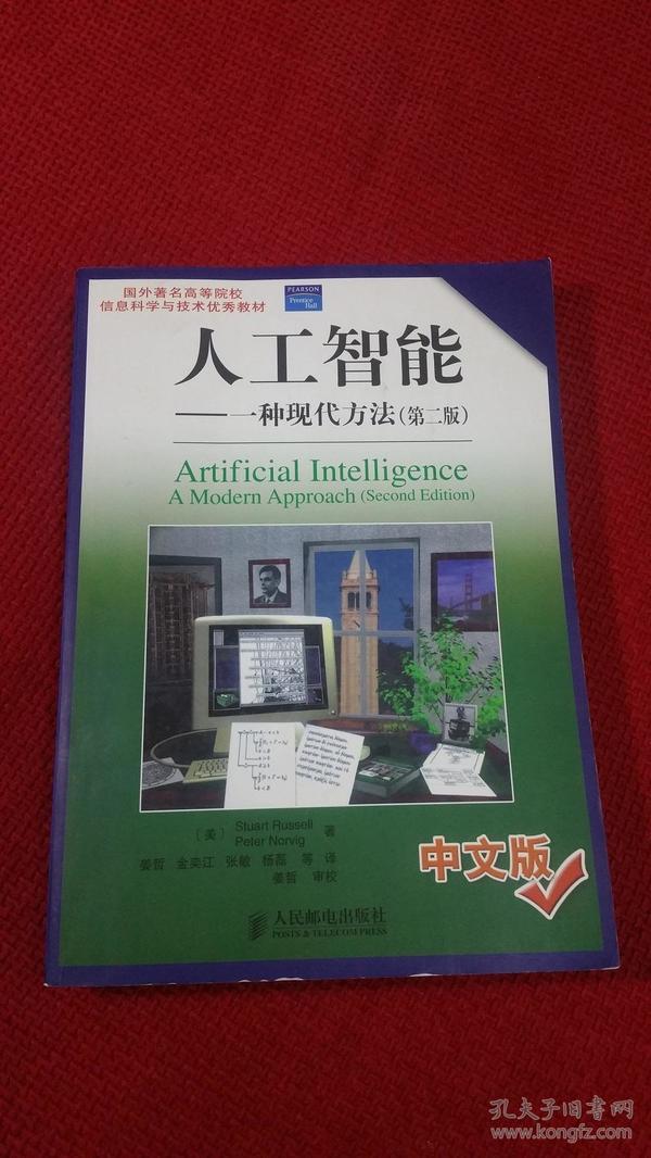 国外著名高等院校信息科学与技术优秀教材·人工智能: 一种现代方法(第2版)