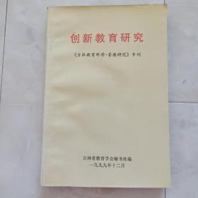 《创新教育研究》1999年出版。
