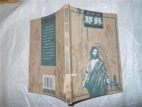 圣哲传:耶稣
