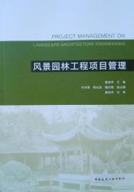 风景园林工程项目管理