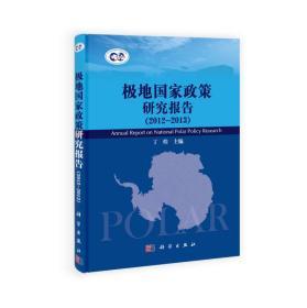 极地国家政策研究报告(2012—2013)