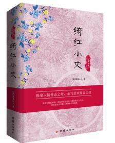 中国古典世情小说丛书:绮红小史