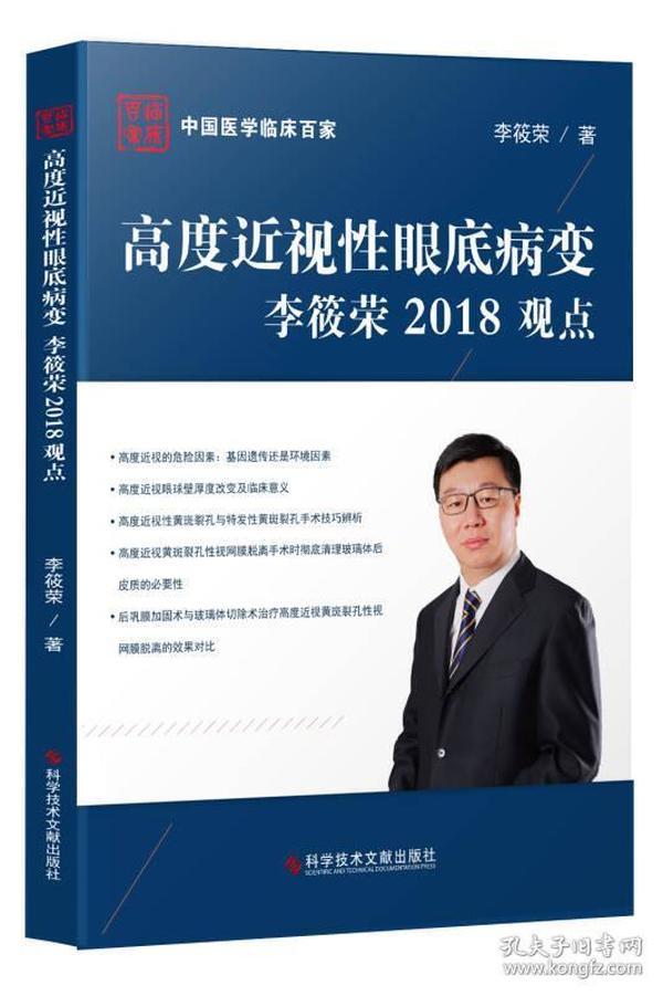 高度近视性眼底病变李筱荣2018观点