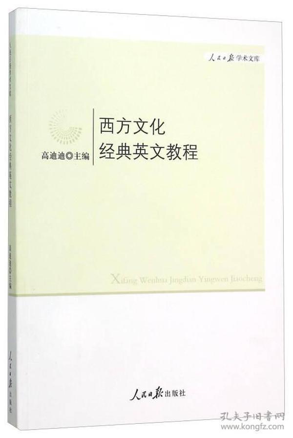 正版 人民日报学术文库:西方文化经典英文教程