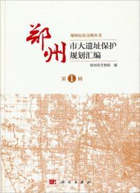 郑州历史文明丛书:郑州市大遗址保护规划汇编(第一辑)