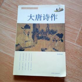 大唐诗作  唐代诗人的代表作约800首 中国社会出版社2005年一版一印