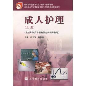 成人护理(上册)(供五年制高等职业教育护理专业用)