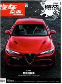 汽车杂志2018年6月总第451期