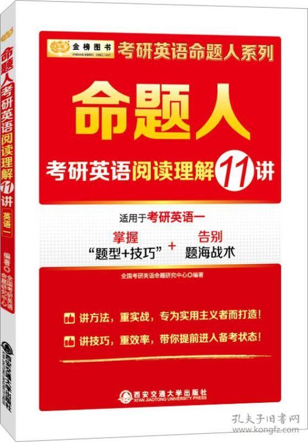命题人  考研英语阅读理解11讲 英语一  最新版