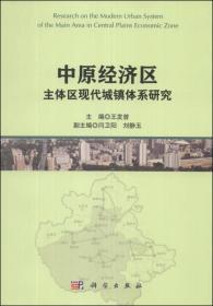 中原经济区主体区现代城镇体系研究