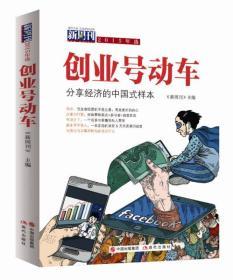 创业号动车--分享经济的中国式样本_9787514330267