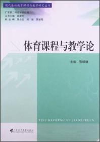 现代基础教育课程与教学研究丛书:体育课程与教学论