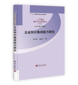 21世纪科技与社会发展丛书(第6辑):企业知识集成能力研究