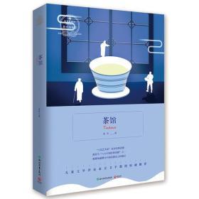 茶館-浙教版