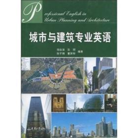 S城市与建筑专业英语