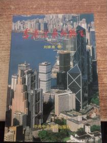 香港沧桑与腾飞