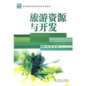 旅游资源与开发杨桂华陶犁云南大学出版社正版教材9787548200093o
