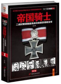 帝国骑士(第1卷):二战时期德国最高战功勋章获得者全传