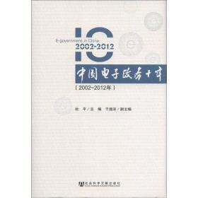中国电子政务十年(2002-2012年)