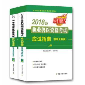 2018年执业兽医资格考试应试指南(兽医全科类)(套装共2册)