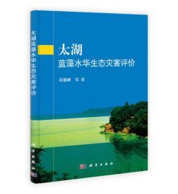 太湖蓝藻水华生态灾害评价